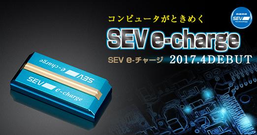 SEVe-チャージ